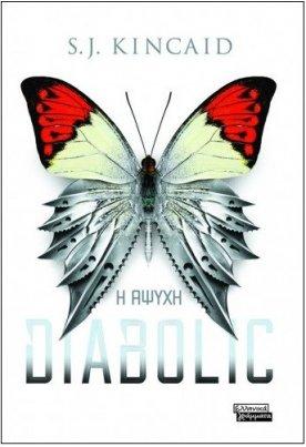 Diabolic: Η άψυχη