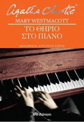 Το θηρίο στο πιάνο