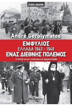 Εμφύλιος - Ελλάδα 1943-1949, ένας διεθνής πόλεμος