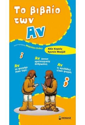 Το βιβλίο των Αν