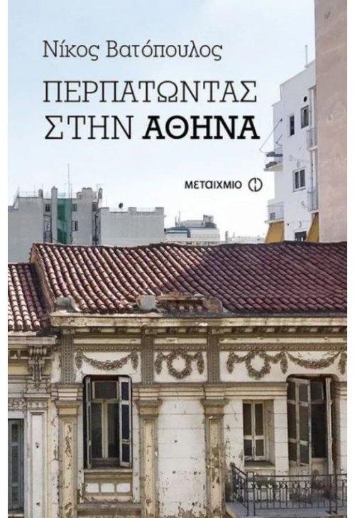 Περπατώντας στην Αθήνα