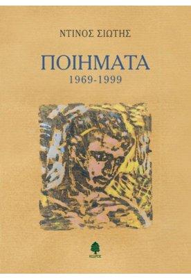 Ποιήματα 1969-1999