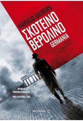 Σκοτεινό Βερολίνο: Germania