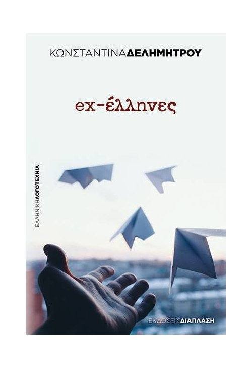 ex-έλληνες