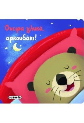Όνειρα γλυκά αρκουδάκι
