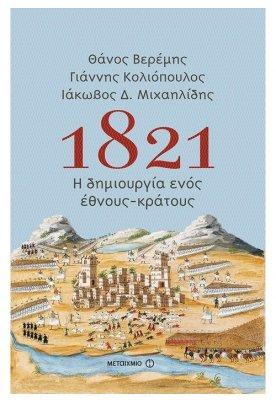 1821: Η δημιουργία ενός έθνους-κράτους