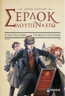 Σέρλοκ, Λουπέν κι εγώ 2: Η τελευταία πράξη στο θέατρο της όπερας
