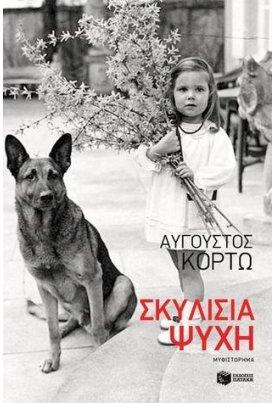 Σκυλίσια ψυχή