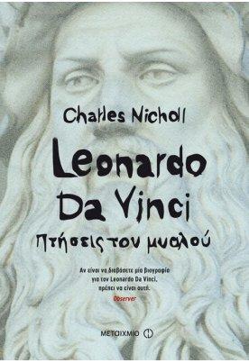 Leonardo Da Vinci - Πτήσεις του μυαλού