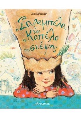 Η Σαραμπέλα και το καπέλο της σκέψης