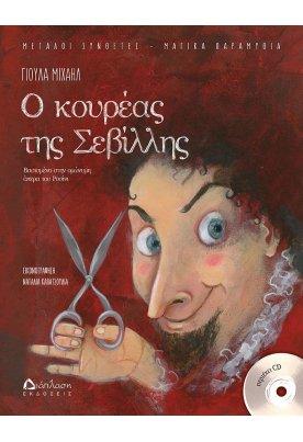 Ο κουρέας της Σεβίλλης (με CD)