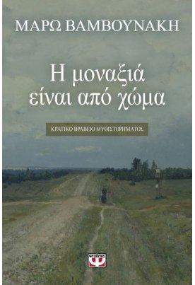 Η μοναξιά είναι από χώμα