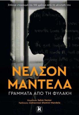 Νέλσον Μαντέλα - Γράμματα από τη φυλακή