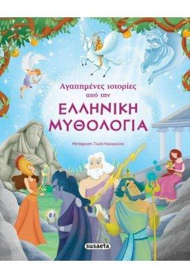 Αγαπημένες ιστορίες από την ελληνική μυθολογία