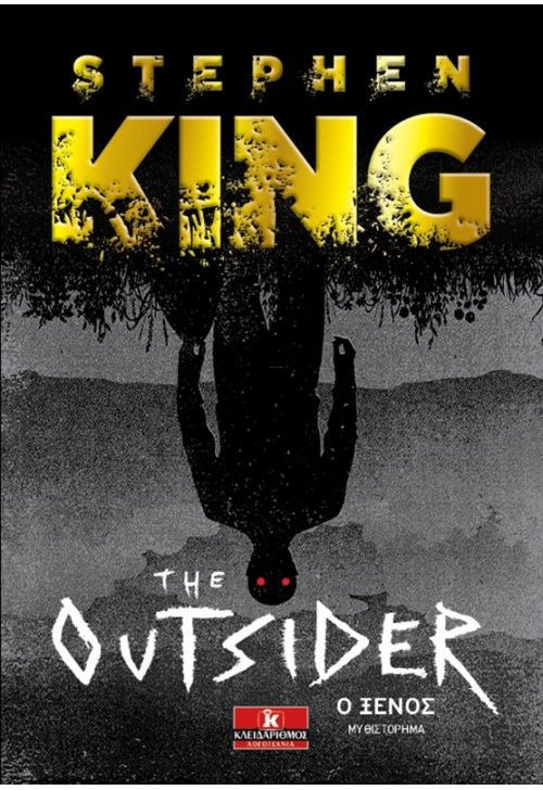 The Outsider - Ο ξένος