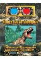 Η μάχη των δεινοσαύρων