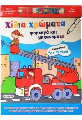 Χίλια χρώματα φορτηγά και μηχανήματα