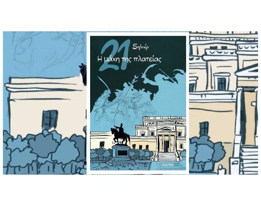 Το graphic novel του 21