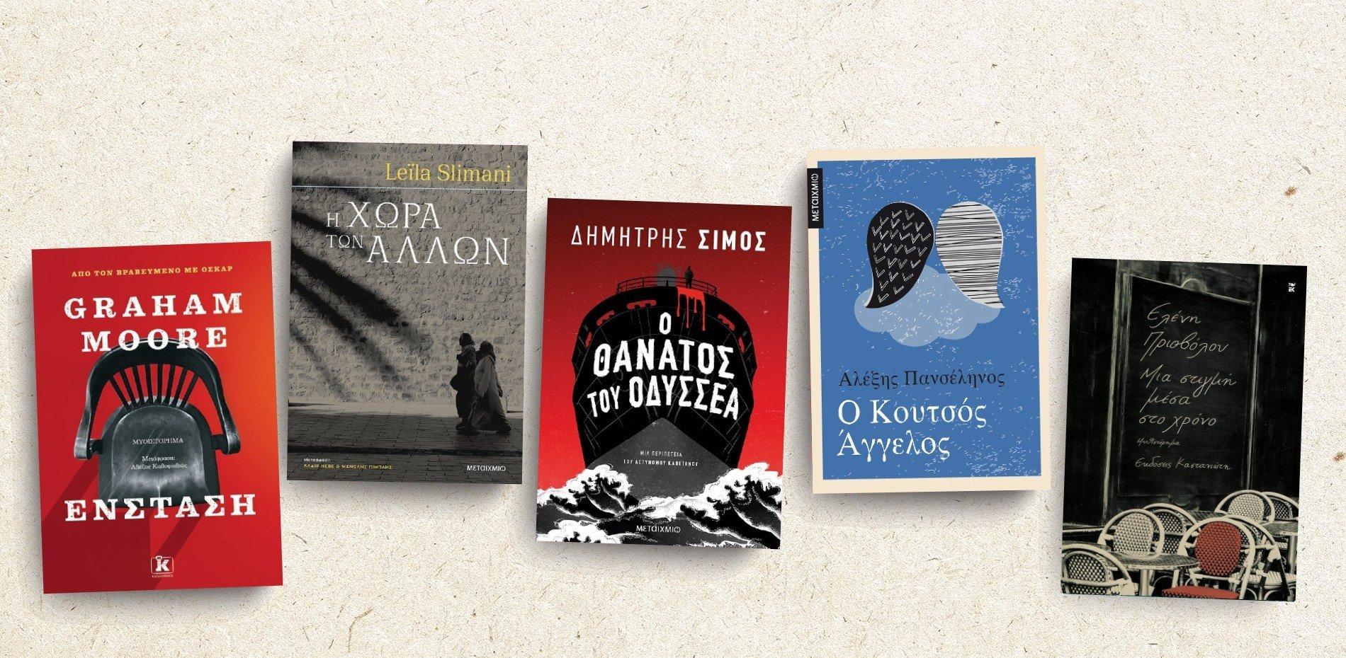Βιβλία για όλους